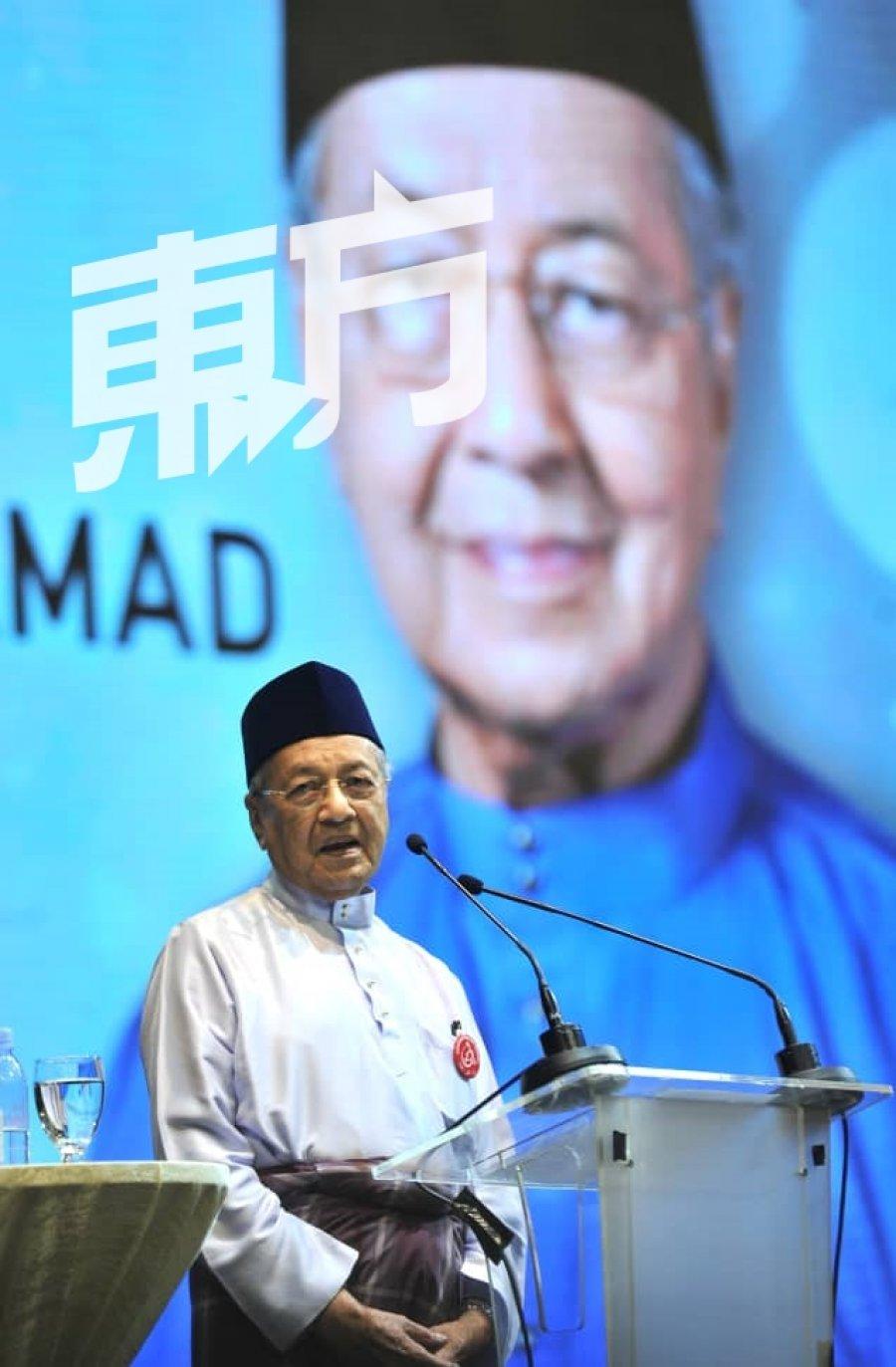 【马来人尊严大会】勿依赖援金 敦马促马来人劳动赚钱