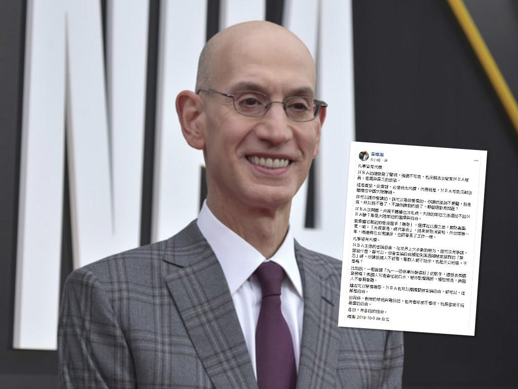 大陆全面抵制NBA 台湾资深媒体人:各自都有自由