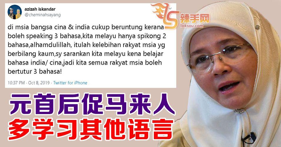 元首后: 马来人应多学习其他语言