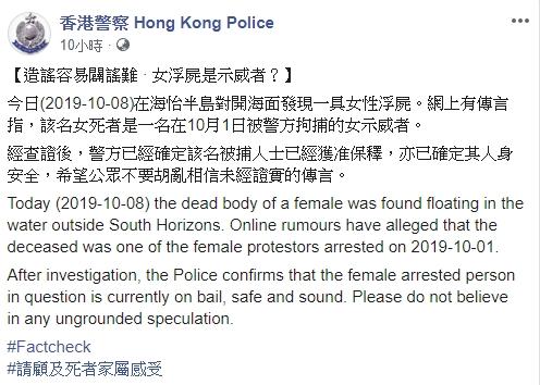 【修例风波】海怡半岛对开海面发现女浮尸 警澄清非被捕人士