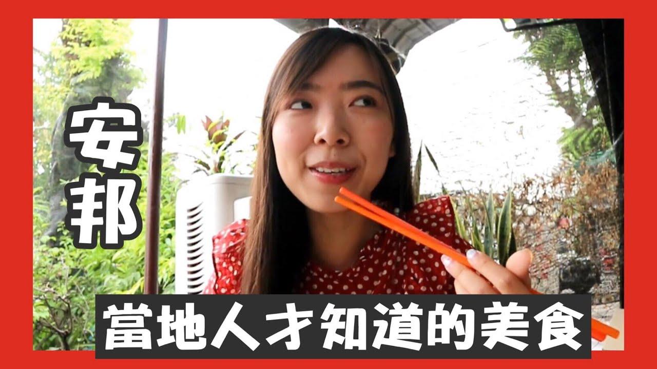 【马来西亚吉隆坡】Ampang 安邦美食攻略 当地人带路跟着就对了   Cheryl谨荑