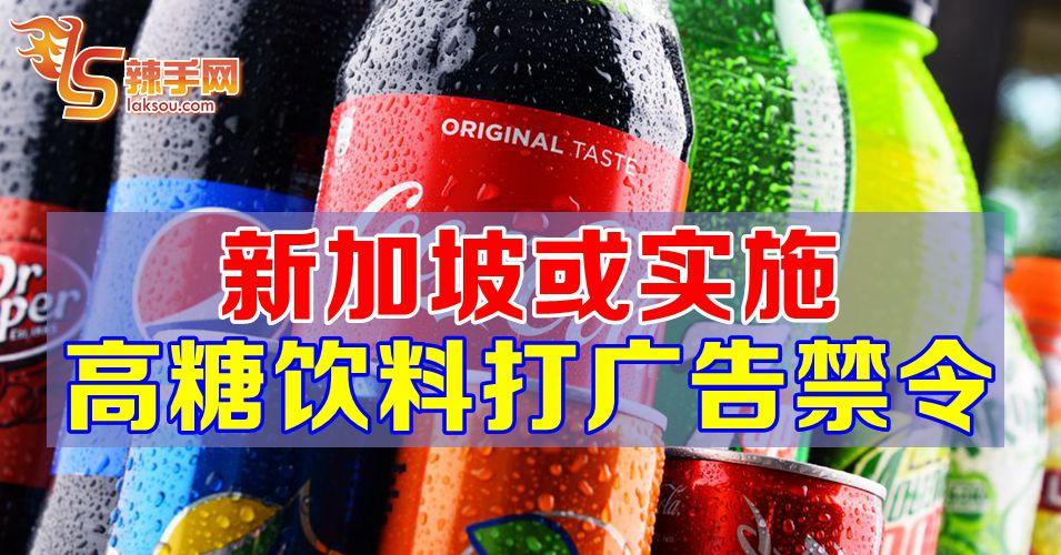 新加坡或实施高糖饮料打广告禁令