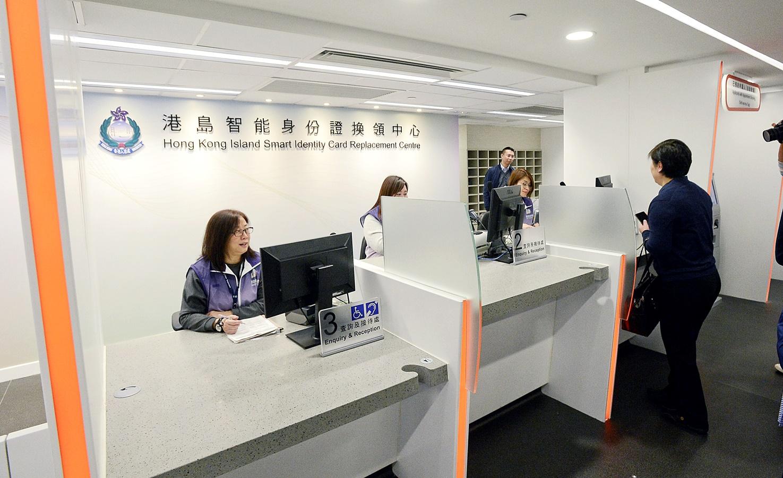 【修例风波】智能身份证换领中心晚上9时暂停服务