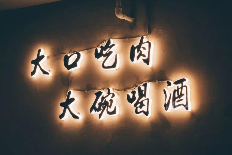 武汉当下Zui火的羊肉馆,【懒谈秦】空降南湖和光谷!