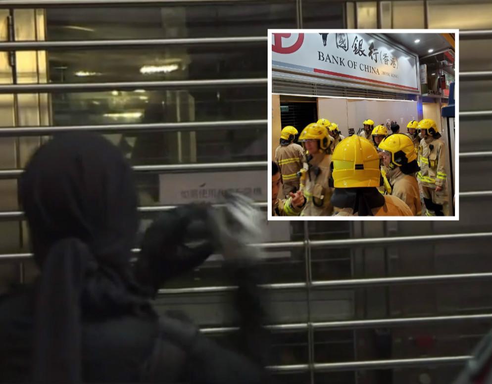 【修例风波】黑衣示威者破坏西九龙多间中资银行及柜员机