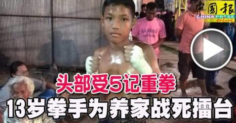 头部受5记重拳-13岁拳手为养家战死擂台