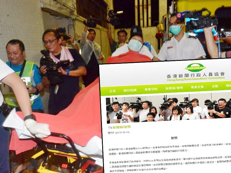 【修例风波】新闻行政人员协会对now车长遭暴力对待感遗憾