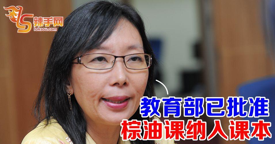 郭素沁:教育部批准棕油课纳入课本