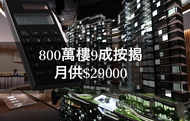 【施政报告】800万元楼9成按揭 月供款2万9