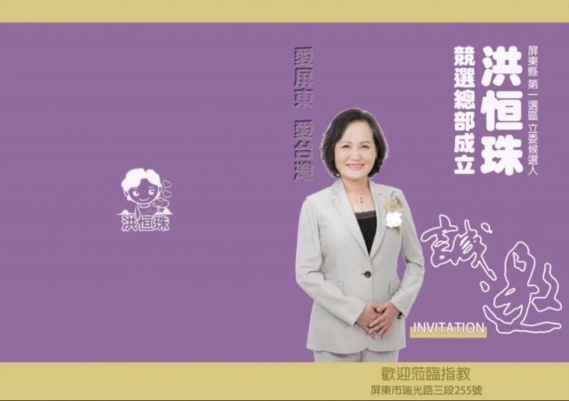 绿营分裂! 苏嘉全太太洪恆珠将退民进党选立委