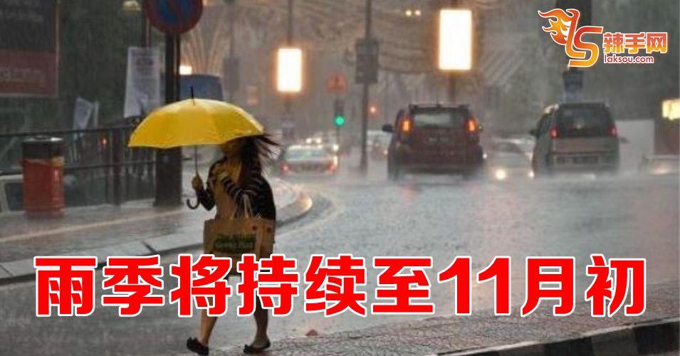 雨季持续到11月初