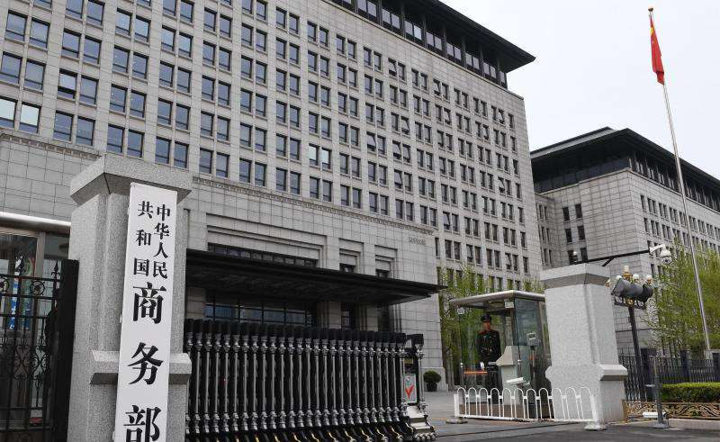中国商务部:美国将对中国商品启动排除程序 本月底起可申请