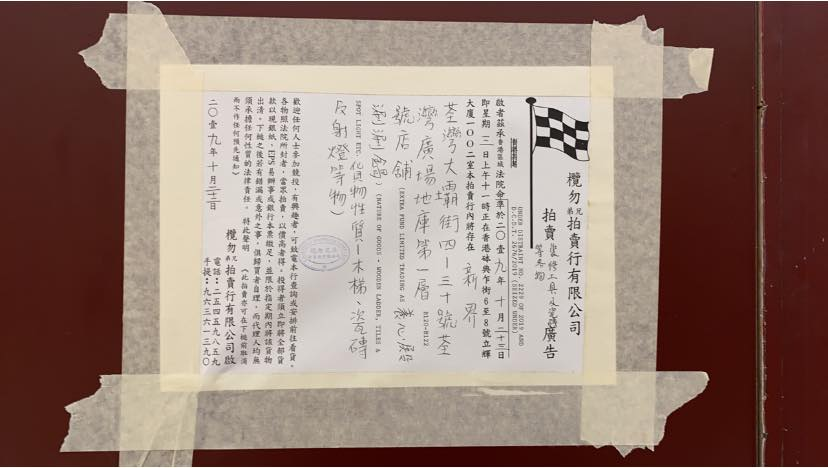 【维港会】养心殿荃湾店未开业已连装修拍卖