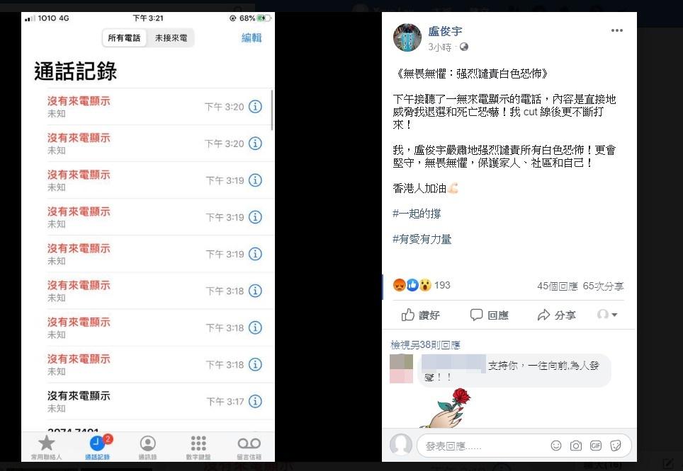 【区会选举】对战何君尧 卢俊宇收恐吓电话