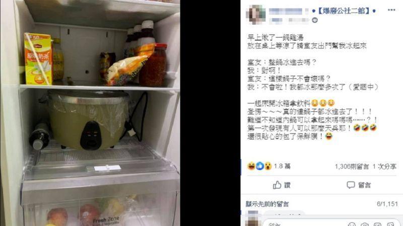 真的「整锅」放进去!冰箱门一开笑疯 室友天兵举动超逗。「室友真的太天兵」。