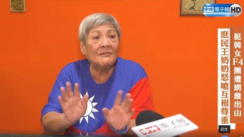 挺韩爆红绿媒抢採访 庶民王奶奶:看到你们就想砸电视!