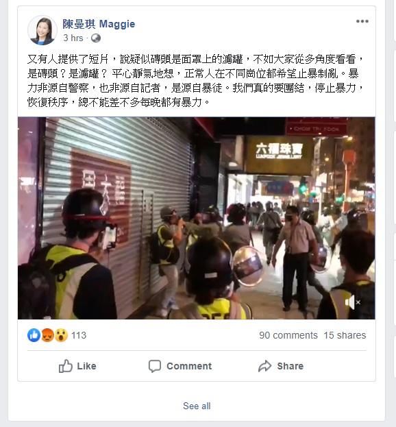 陈曼琪指有人疑将砖头弃下 港台谴责造谣抹黑称记者滤罐被警扯跌