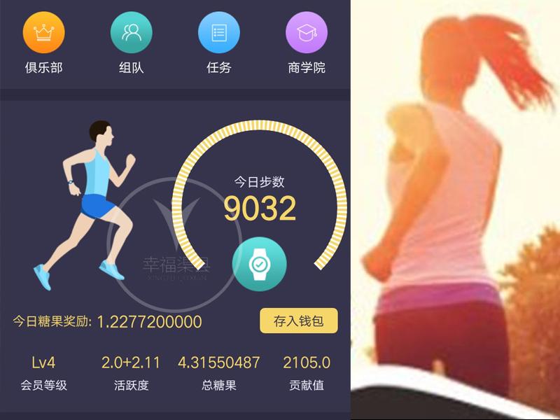 走路就能赚钱?「趣步」App被立案调查