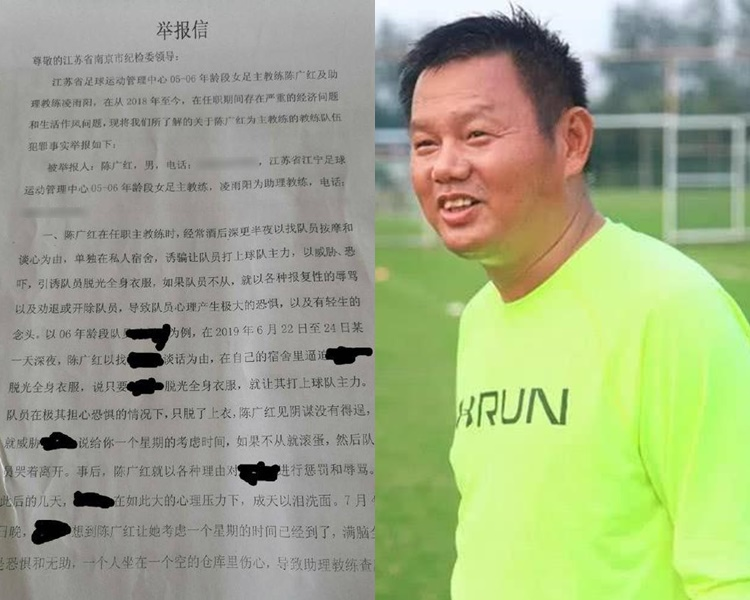 涉威胁脱衫猥亵女学员 江苏女足青年队教练被捕
