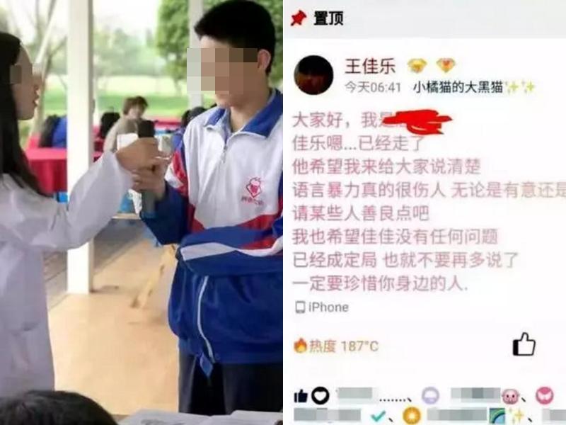四川14岁男14楼跳下轻生 遗书称:语言暴力真的很伤人