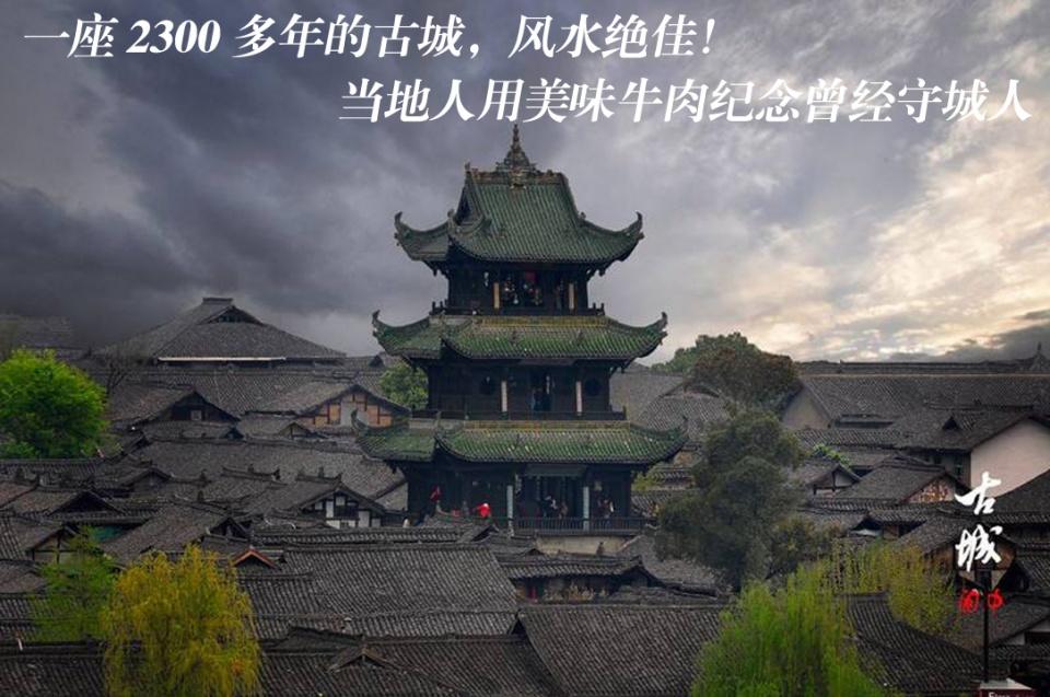一座2300多年的古城,风水绝佳!当地人用美味牛肉纪念曾经守城人