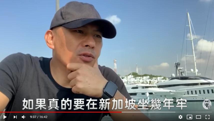 【修例风波】蓝营KOL「华记」称遭陷害 新加坡惹官非面临坐牢