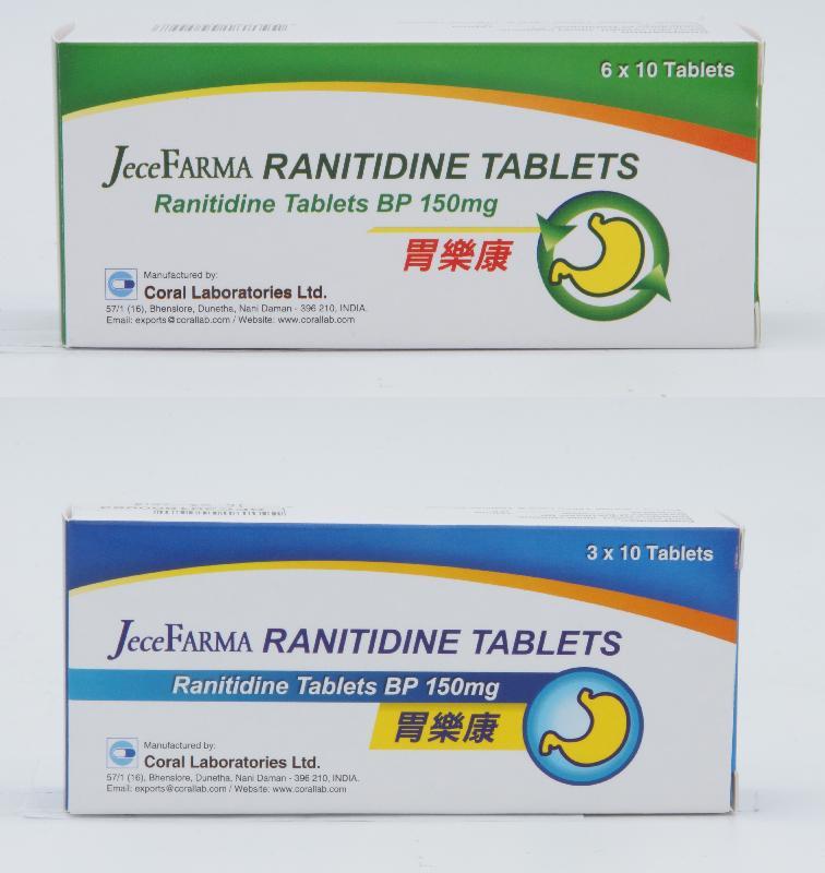 5款含雷尼替丁胃药有杂质 衞生署同意回收