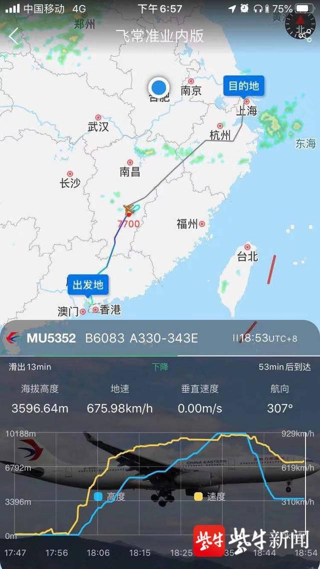 「视频」MU5352空客330飞机15分钟从万米高空下降至3000米