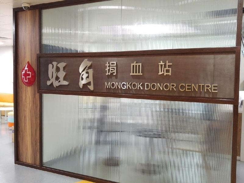 【大三罢】红十字会多个捐血站暂停服务 普通科门诊暂停夜诊服务