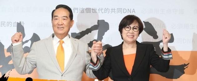 宋楚瑜第四度参选台湾总统