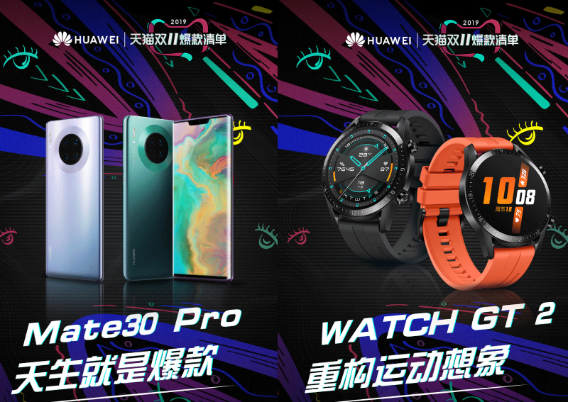 Smartphone brands break records in first hours of Singles' Day shopping festival