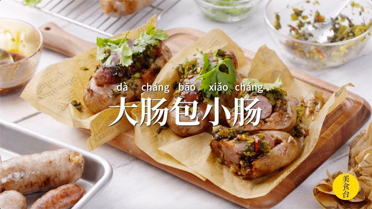 让人合不拢嘴的台湾夜市小吃【大肠包小肠】,给我10条热狗也不换!