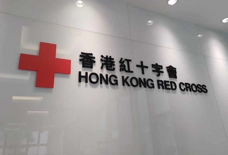 【修例风波】香港红十字会各区捐血站或提早关闭