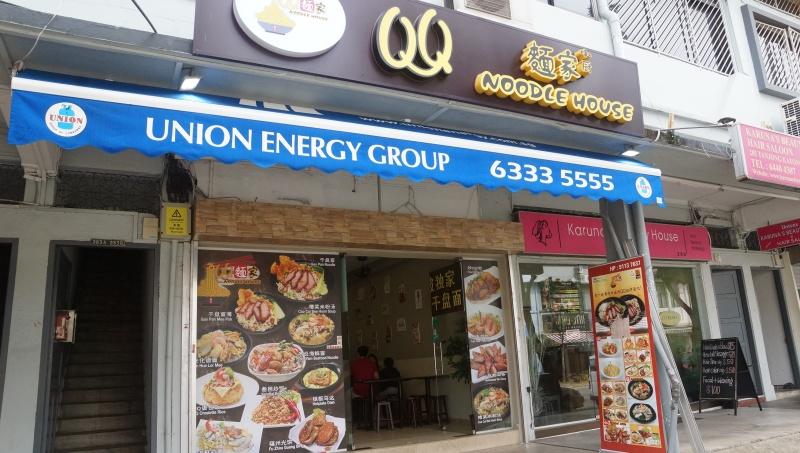 QQ Noodle House : Original Sarawak Sibu Kampua mee