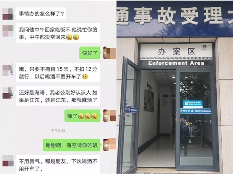 男子微博炫耀靠关系酒驾免罚 警:已介入调查