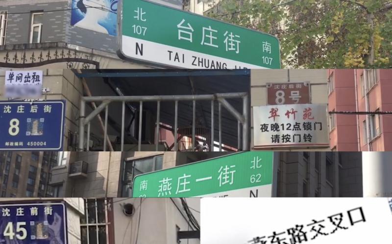 郑州一条路拥有5个路名 玩残外卖员频迷路