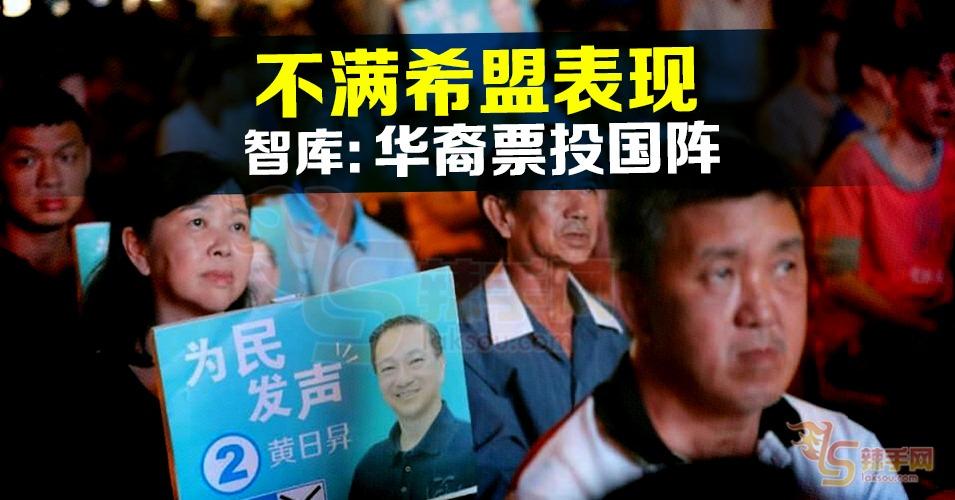 """智库:华裔选票不再是希盟""""铁票"""""""