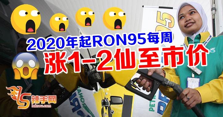 明年起RON 95燃油价涨