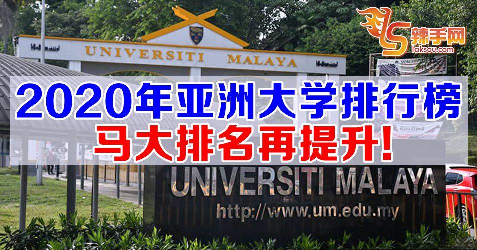 2020年亚洲大学排行榜 马大再升!
