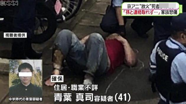 京阿尼纵火案嫌疑人青叶真司将于27日被逮捕