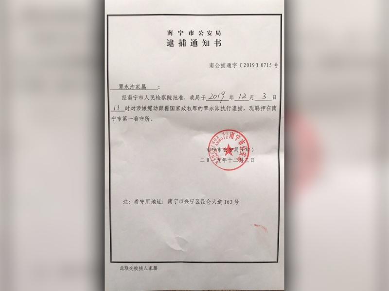 广西人权律师覃永沛涉煽动颠覆国家政权罪被正式逮捕