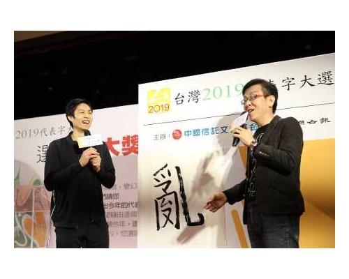 「乱」成台湾2019年度代表字 11年后再度当选