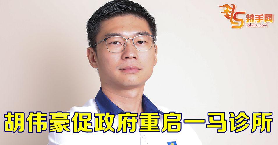 胡伟豪促政府重启一马诊所