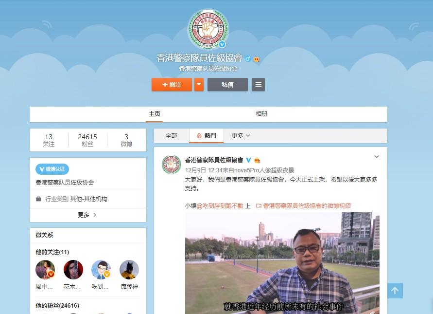 【维港会】警员佐级协会开微博户口 一日吸逾2.4万粉丝