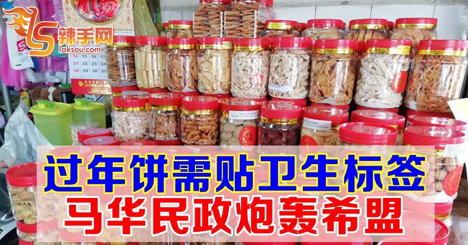 年饼需贴卫生标签遭马华民政炮轰