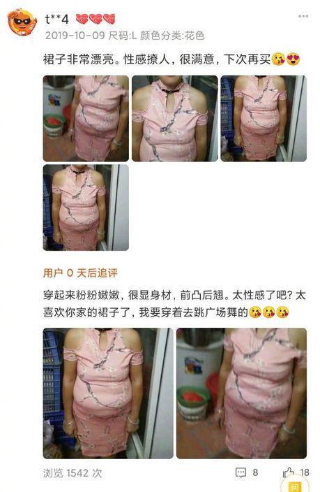 【理想与现实】大妈网购旗袍自拍照回馈卖家 网民:画面太冲击