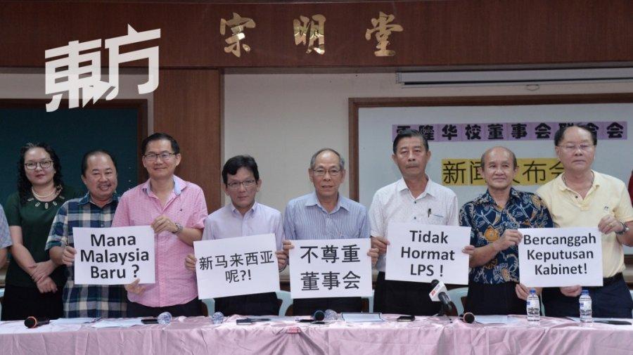 雪隆董联会反对爪夷指南 要马智礼引咎辞职