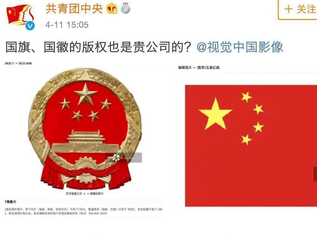 「视觉中国」及「东方IC」负责人被约谈 网站整改停运