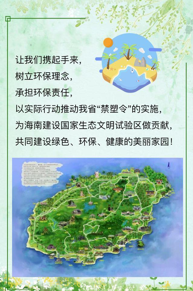 """头条   助力海南绿色发展 禁塑环保从我做起——践行""""禁塑令""""倡议书"""