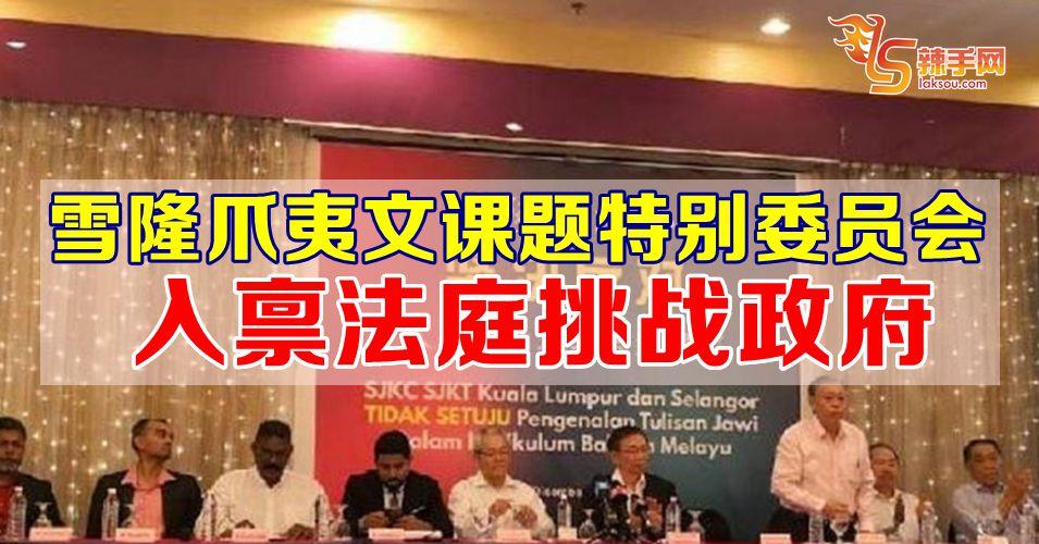 雪隆爪夷文课题特别委员会入禀法庭
